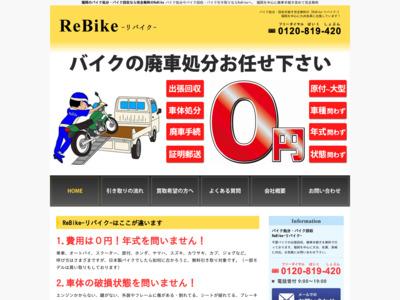 福岡でバイク処分・バイク回収依頼は全てReBikeにお任せください
