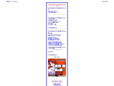 文京学院短期大学