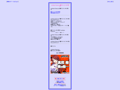 rainbow forecast 中川翔子