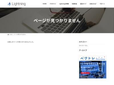 http://lightning.vektor-inc.co.jp/ja/