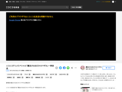 http://live.nicovideo.jp/watch/lv107002504