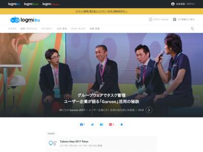グループウェアでタスク管理 ユーザー企業が語る「Garoon」活用の秘訣 – ログミー
