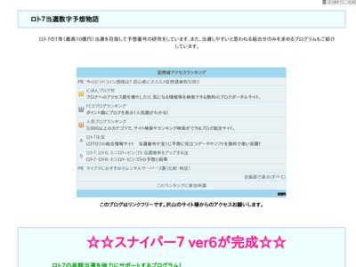 ロト7当選数字予想物語