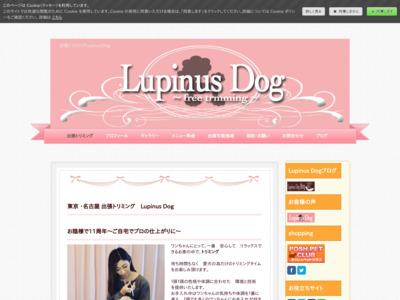出張トリミング Lupinus Dog
