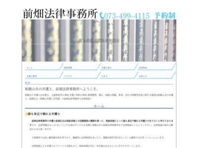 前畑法律事務所-和歌山の弁護士