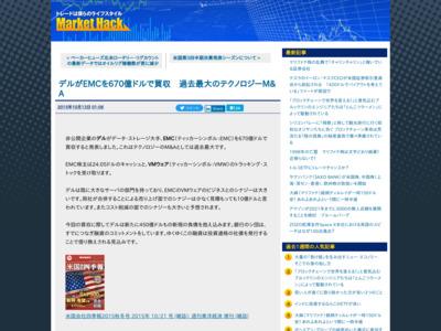 デルがEMCを670億ドルで買収 過去最大のテクノロジーM&A – Market Hack (ブログ)