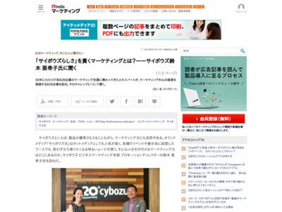 「サイボウズらしさ」を貫くマーケティングとは?――サイボウズ鈴木 亜希子氏に聞く (1/2) – ITmedia