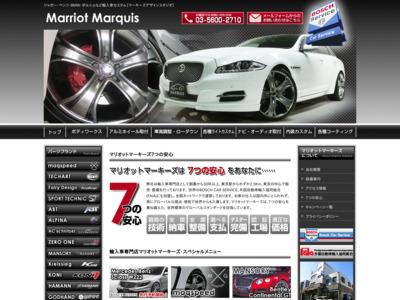 ジャガー専門店・マリオットマーキーズ【ジャガーデザインスタジオ】