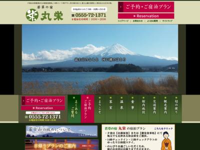 山梨県・河口湖温泉【若草の宿 丸栄】