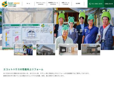 株式会社松浦建設