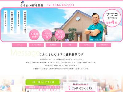 富士宮市の歯科 むらまつ歯科医院