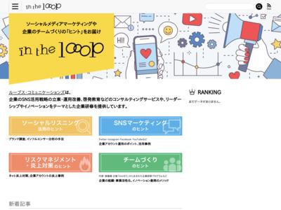 【2013年300記事まとめ】いいね!数トップ20記事紹介 – in the looop(インザループ)