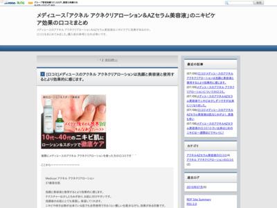 アクネル アクネクリアローション&AZセラム美容液の効果の口コミ