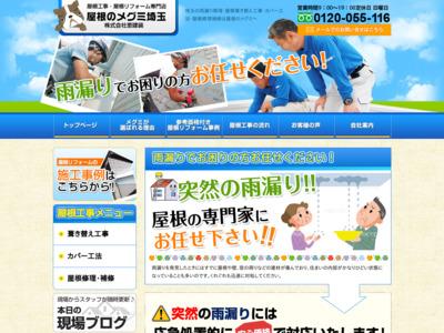 雨漏り修理と埼玉