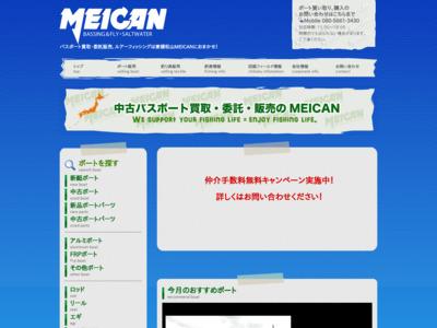バスボート販売・買取MEICAN(名竿)