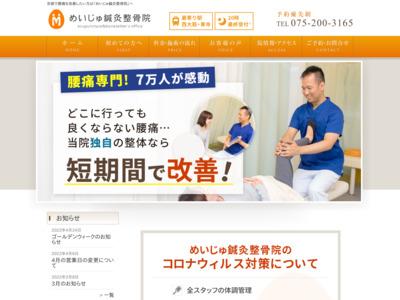京都市 南区 腰痛・ヘルニア・坐骨神経痛・産後の骨盤なら当院へ