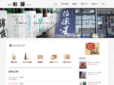 銘酒 和屋 宮城県大崎市古川 地酒専門店