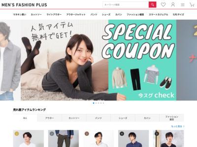 男性服の通販サイト『メンズファッションプラス』【全身コーディネート買い有】