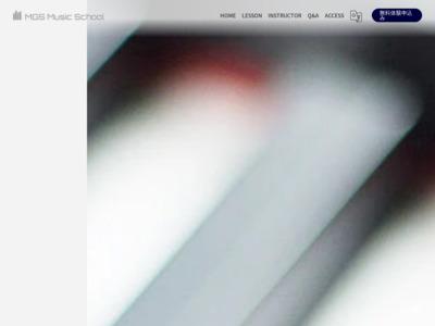 話題沸騰中の音楽教室|MGS Music School