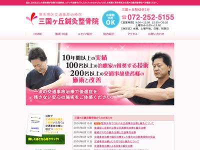 後遺症を残さない交通事故治療ができる堺市三国ヶ丘鍼灸整骨院