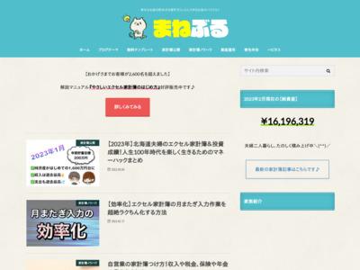 節約術とエクセル家計簿で貯蓄1000万円を目指すブログ