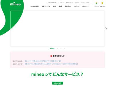 mineo史上最大のおトクなキャンペーン!|mineo(マイネオ)