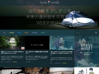 THINK FUTURE 【住】の未来構想マガジン
