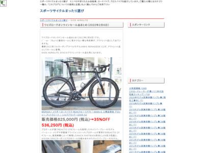 http://mitilu2525dorutie.blog38.fc2.com/?q=+GIOS+AEROLITE