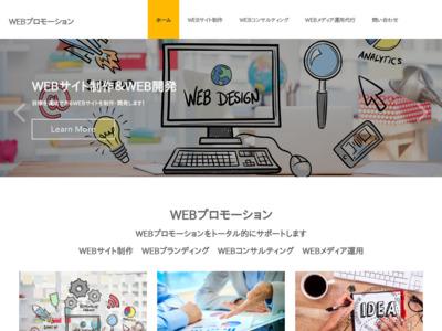 Webコンサルティング,Web集客プロモーションサポート