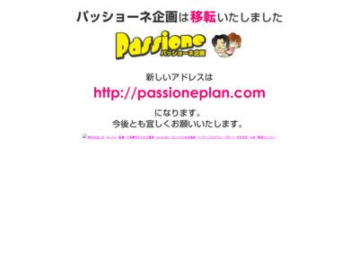 ホームページ・チラシのデザイン承ります!パッショーネ企画