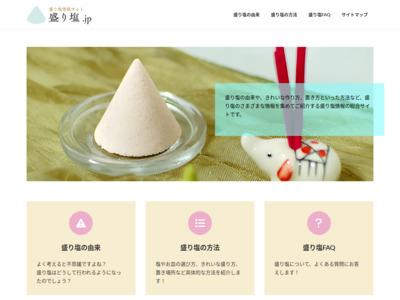 盛り塩.jp