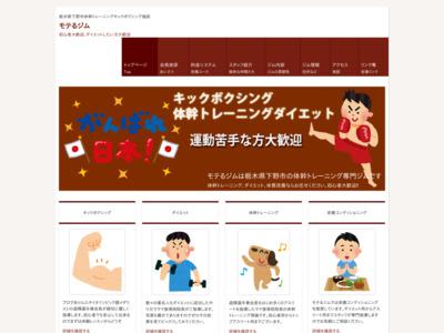 体幹トレーニングキックボクシング専門施設モテるジム栃木県下野市店