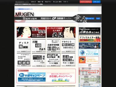 無制限レンタルサーバー 格安 480円でディスク容量・DB・ドメイン・メール無制限 レンタルサーバーの無限(MUGEN)