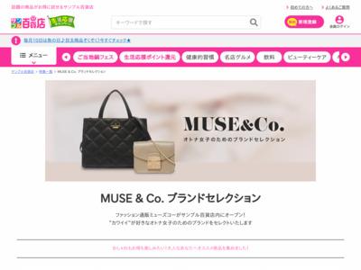 最大90%OFFファッションセール通販|MUSE & Co. (ミューズコー)