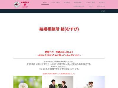 大阪市平野区の結婚相談所 婚活なら | 結婚相談所 結(むすび)