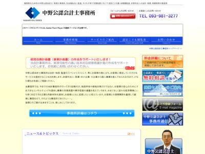 福岡北九州の中野公認会計士・税理士事務所