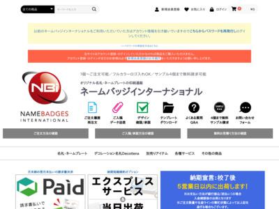 名札・ネームプレート・ネームバッジ・金属名札・コーティング名札・株式会社ネームバッジインターナショナル