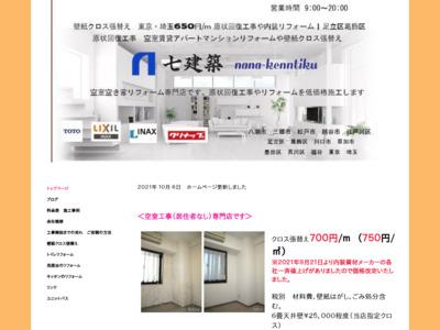 クロス張替え700円/㎡リフォームの七建築
