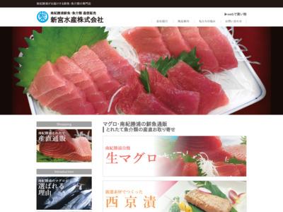 南紀勝浦串本魚情報.COM