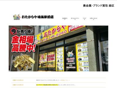 名古屋市緑区で貴金属 ブランド品の買取ならおたからや鳴海駅前店