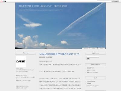 日本大学理工学部航空研究会