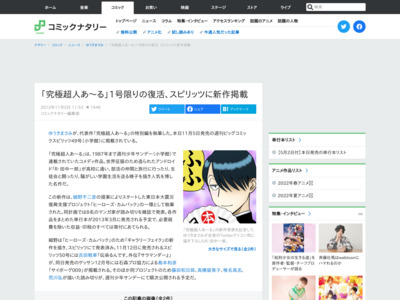 http://natalie.mu/comic/news/79402