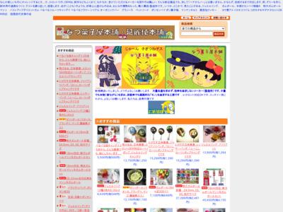 なつ菓子屋本舗 CMショップ