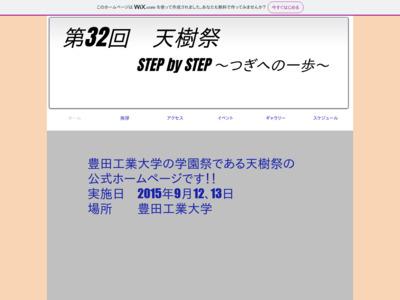 豊田工業大学/天樹祭