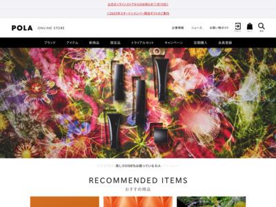 マージェンス│商品情報・購入│POLA