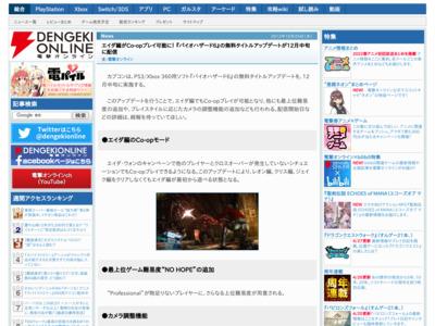 http://news.dengeki.com/elem/000/000/551/551047/