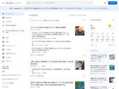 架空請求で電子マネー5万円被害 小山 – 下野新聞