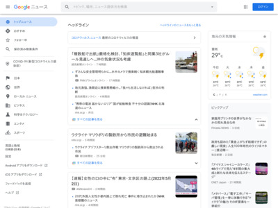 電子マネーのギフトカード番号伝える 架空請求詐欺で男性被害/飯能 – 埼玉新聞
