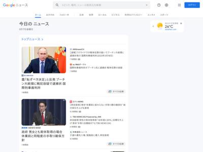 クレジットカード詐欺 韓国籍の男を起訴(福島県) – 日テレNEWS24