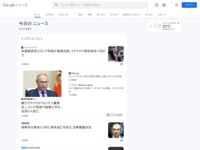 国際手配の男を逮捕 県警、電子マネーとID詐取容疑 – カナロコ(神奈川新聞)